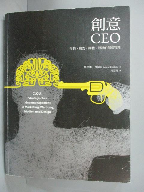 【書寶二手書T4/設計_ZIO】創意CEO行銷、廣告、媒體、設計的創意管理_馬里奧.普瑞肯