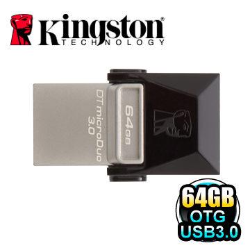 [富廉網] 金士頓 Kingston DTDUO3 64G DataTraveler microDuo 3.0 64GB OTG 隨身碟 - 限時優惠好康折扣