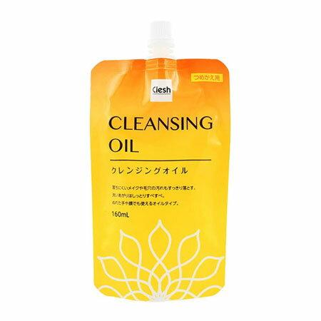 日本 Clesh 葵絲 深層潔淨卸妝油 補充包 160ml 清潔 卸妝【B062636】
