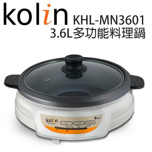 【歌林 Kolin】 KHL-MN3601 3.6L多功能料理鍋
