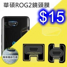 華碩 手機鏡頭鋼化膜 鏡頭膜 ROG Phone II ZS660KL 高清防刮花鏡頭貼