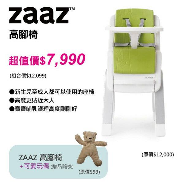 Nuna zaaz高腳椅-紅/橘/蘋果綠/灰黑/紫黑/翠玉【贈可愛玩偶x1】【悅兒園婦幼生活館】