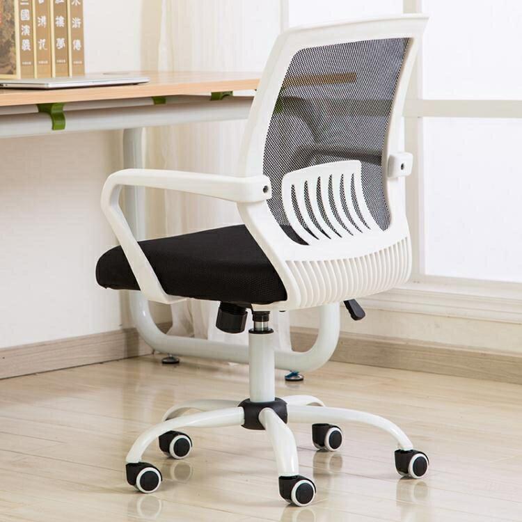 電腦椅家用網椅弓形職員椅升降椅轉椅現代簡約辦公椅子 創時代 新年春節送禮