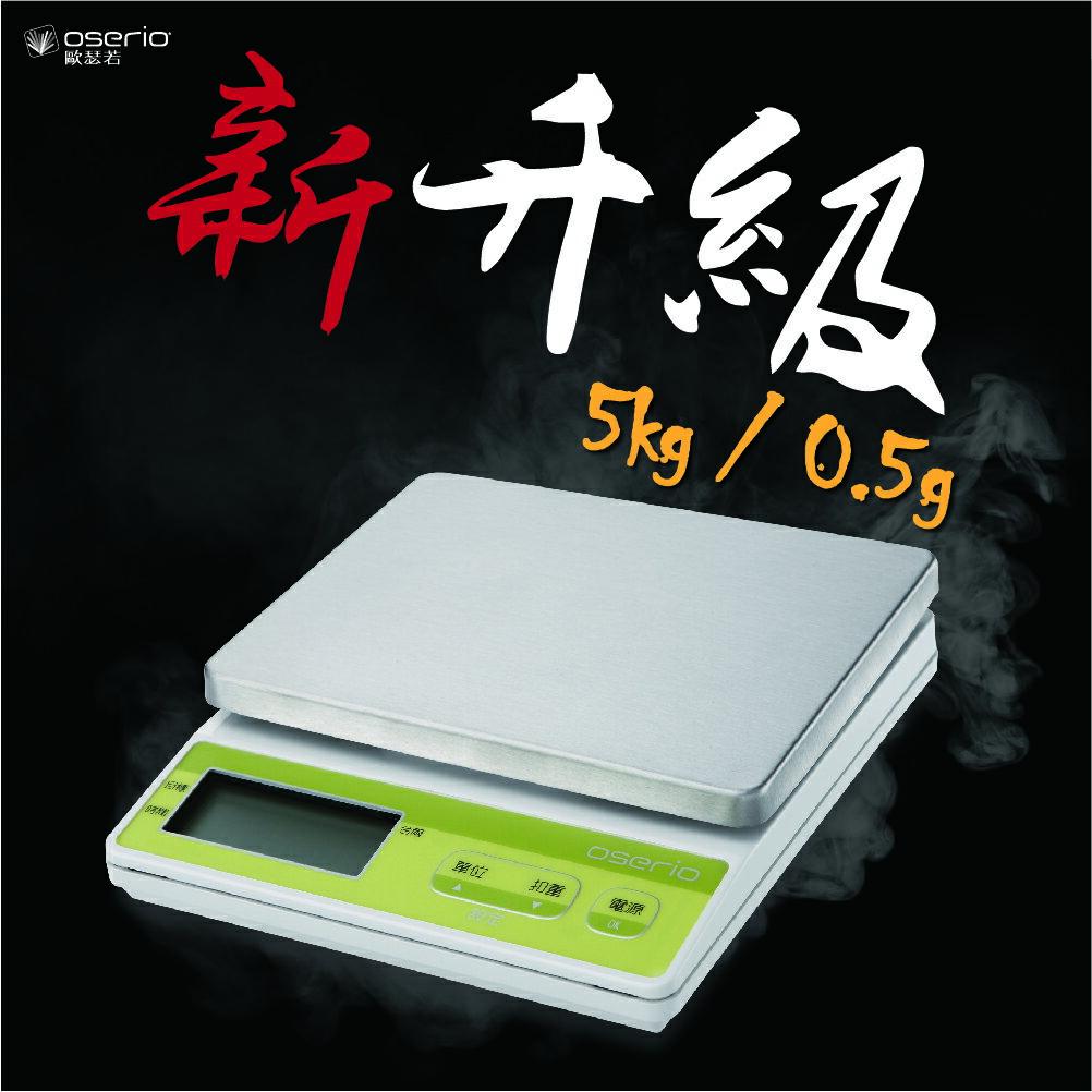 【oserio歐瑟若】專業烘焙料理電子廚房秤KPM-612G 升級不加價 再送變壓器乙個