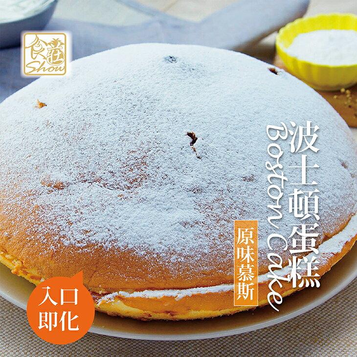【曉風】食莊show波士頓派(鮮奶油、藍莓) 1