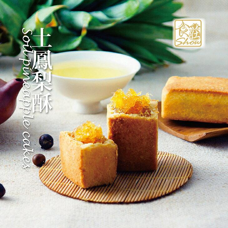 【曉風】食莊show土鳯梨酥12入 - 限時優惠好康折扣