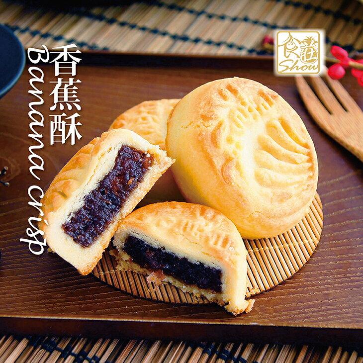 【曉風】食莊show香蕉酥12入 - 限時優惠好康折扣
