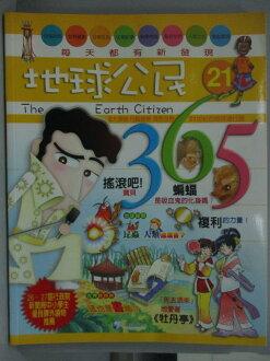 【書寶二手書T1/少年童書_XBQ】地球公民365_第21期_搖滾吧!寶貝等