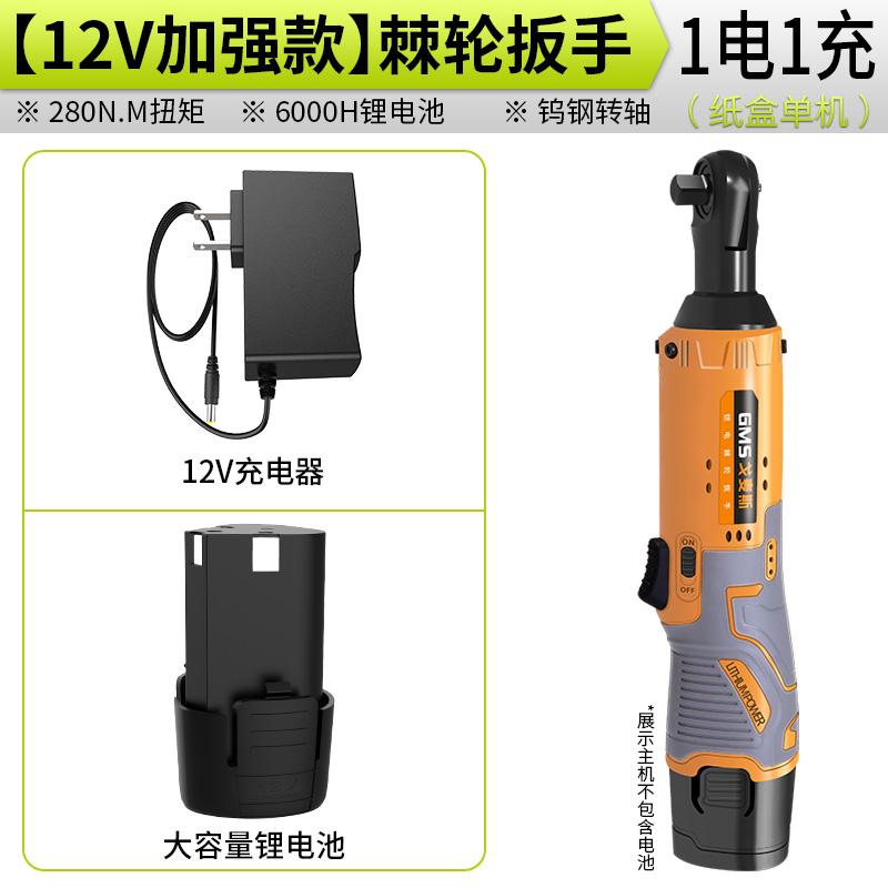 電動棘輪扳手充電式90度直角角向扳手桁架锂電舞台桁架工具 OB9039