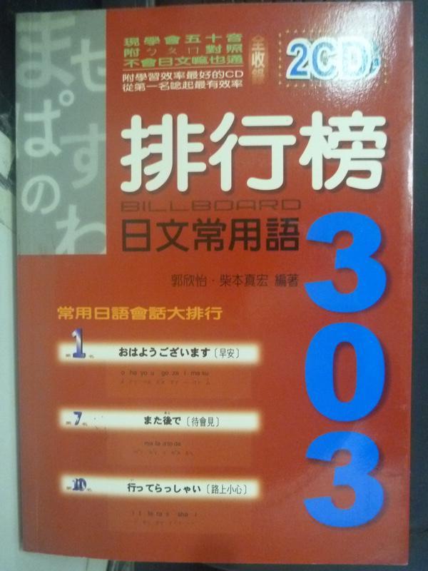 【書寶二手書T4/語言學習_LEH】排行榜日文常用語303_郭欣怡 柴本真弘_附光碟