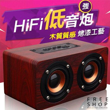 《全店399免運》Free Shop 木質W5共振智能通話無線雙喇叭10瓦強勁功率HiFi音質藍芽音箱 可插卡【QPPUD8216】