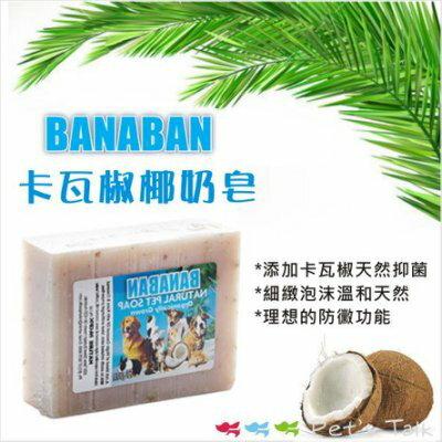 BANABAN旺旺博士-100%天然卡瓦椒椰奶皂 120g 犬貓皆可 Pet\