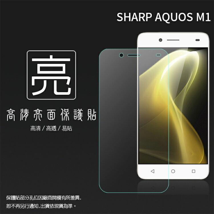亮面螢幕保護貼 Sharp AQUOS M1 保護貼 亮貼 亮面貼