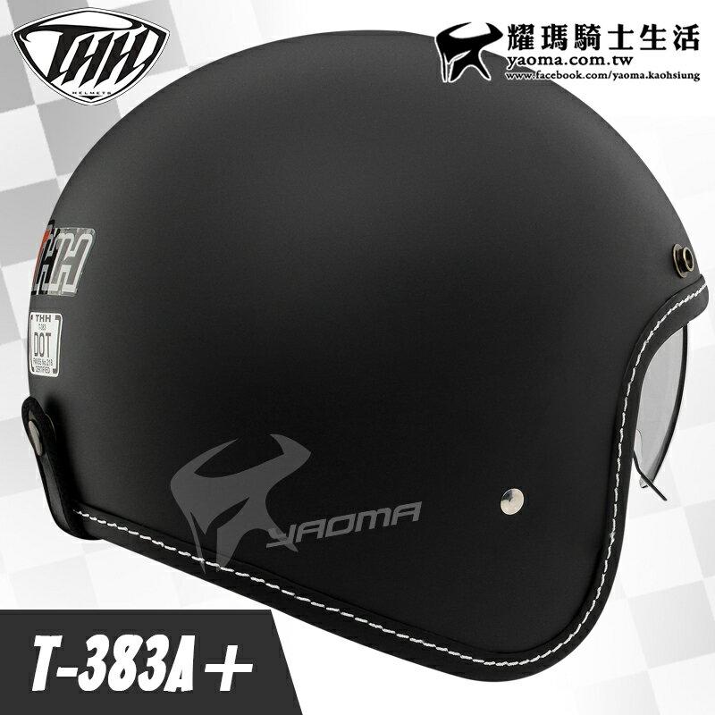THH安全帽 T-383A+ 消光黑 素色復古帽 內藏墨鏡 內襯可拆 復古帽 半罩帽 3/4罩 383 耀瑪騎士機車部品