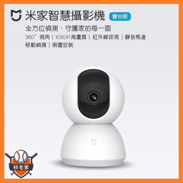 米 家 智能 攝影機 1080p 雲 台 版