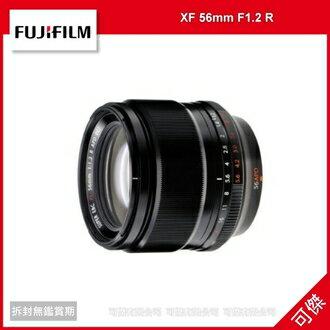 可傑 富士 FUJIFILM XF 56mm F1.2 R 人像鏡頭 大光圈定焦鏡頭 恒昶公司貨 X-T1 XE2
