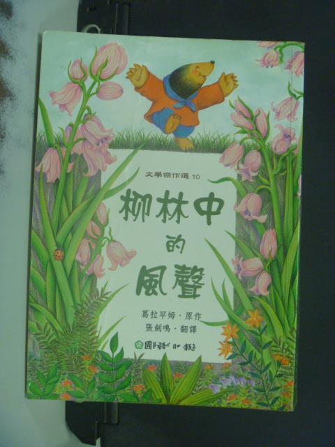 【書寶二手書T3/兒童文學_GMT】柳林中的風聲_格拉罕姆