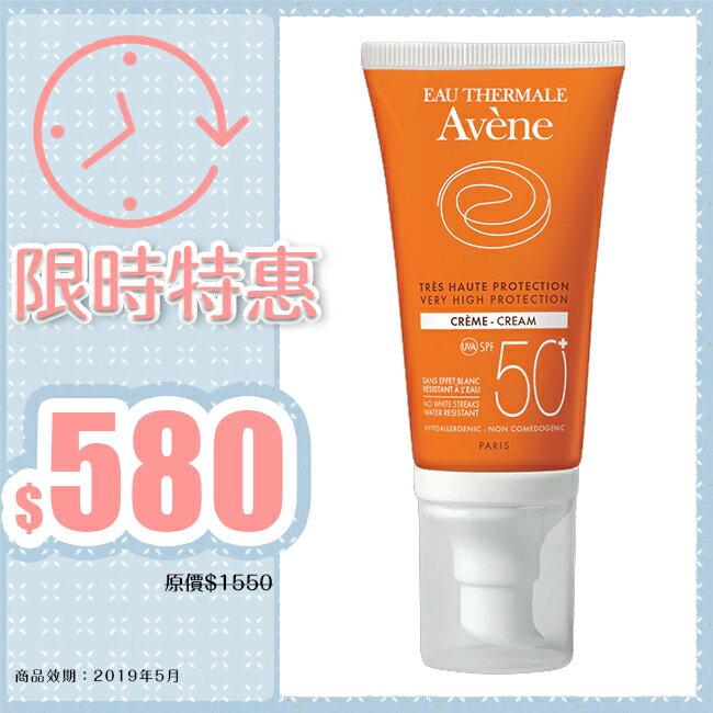 Avene 雅漾 全效極護低敏防曬乳 SPF50+ 50ML 有淡香 法國版 法國代購