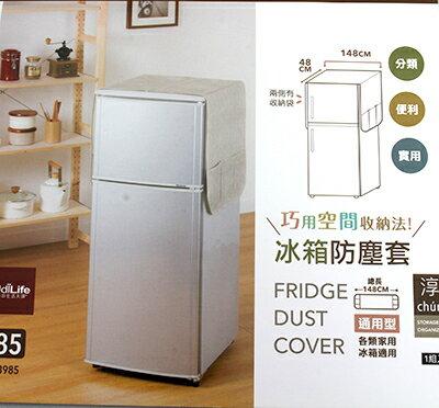 UdiLife優生活大師S3985淳冰箱防塵套(冰箱收納收納袋置物袋防塵不織布收納)