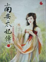 【書寶二手書T2/言情小說_KLP】南安太妃傳 1_平林漠漠煙如織