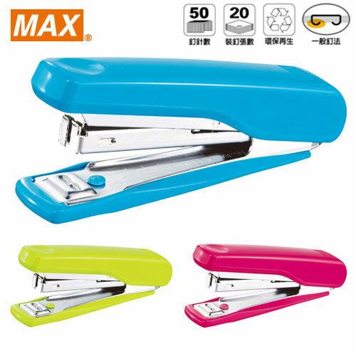 【美克司 MAX 釘書機】MAX HD-10N 釘書機 (10號)