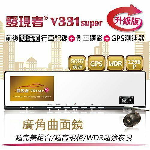 送32G卡+3孔擴充『 發現者 V331 super 前後雙鏡頭 』GPS測速器+曲面鏡後視鏡+行車記錄器/倒車自動顯影/1296P/4.5吋螢幕/前170度/後140度/WDR/另售MIO MiVu..