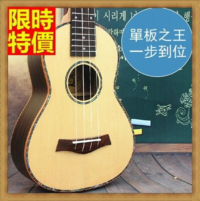 ~烏克麗麗ukulele~玫瑰木單板23吋夏威夷吉他四弦琴弦樂器3款69x9~ ~~米蘭