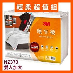 溫暖好眠~【3M】NZ370 暖冬被 雙人加大 新2代發熱纖維 可水洗 棉被 被子 暖被 寢具 防蹣 公司貨