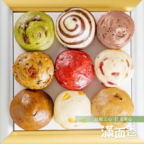 滿面香花漾迷你小饅頭_馬卡龍饅頭(9顆入)