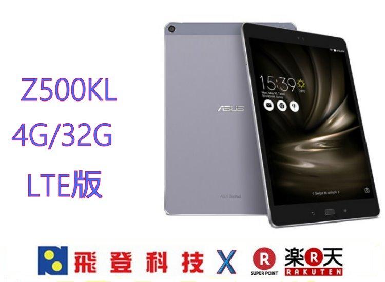 【大電量平板】 ASUS ZenPad 3S 10 (Z500KL) 4G/32G LTE版 搭載快充技術
