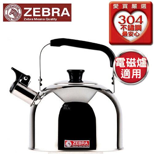 斑馬ZEBRA 高級不鏽鋼笛音茶壺(4.5L)【愛買】
