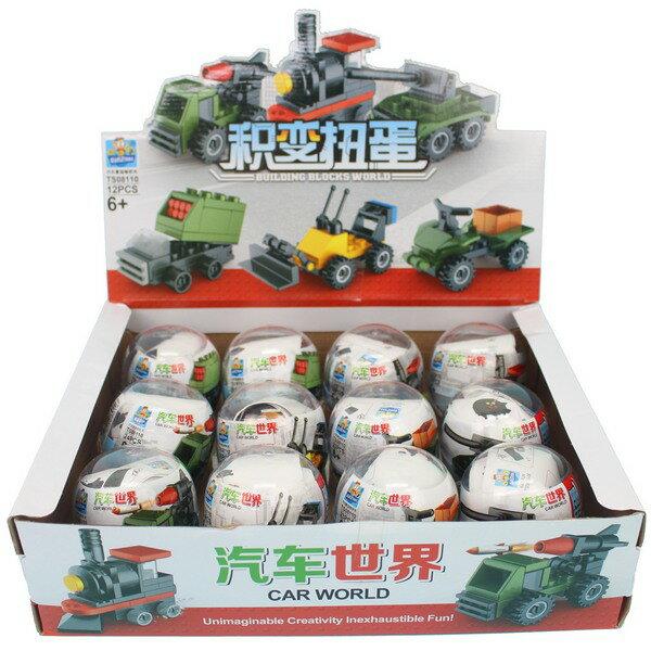 巧樂童扭蛋積木 TS08110 積變扭蛋積木(有6款)/一款入{促50} 汽車世界 蛋型積木 DIY益智積木~睿