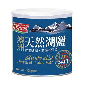 《紅布朗》澳洲天然湖鹽(300g/瓶)
