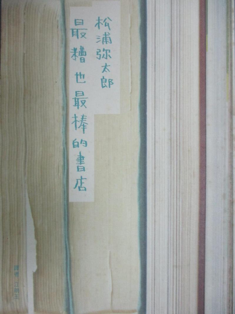 【書寶 書T1/翻譯小說_JAE】最糟也最棒的 _松浦彌太郎