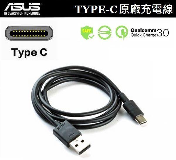 ASUS 華碩 TYPE~C 快充線、 傳輸線 ZenFone3 ZE552KL ZE52