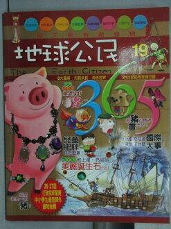 【書寶二手書T1/少年童書_QJH】地球公民365_第19期_兒童肥胖等