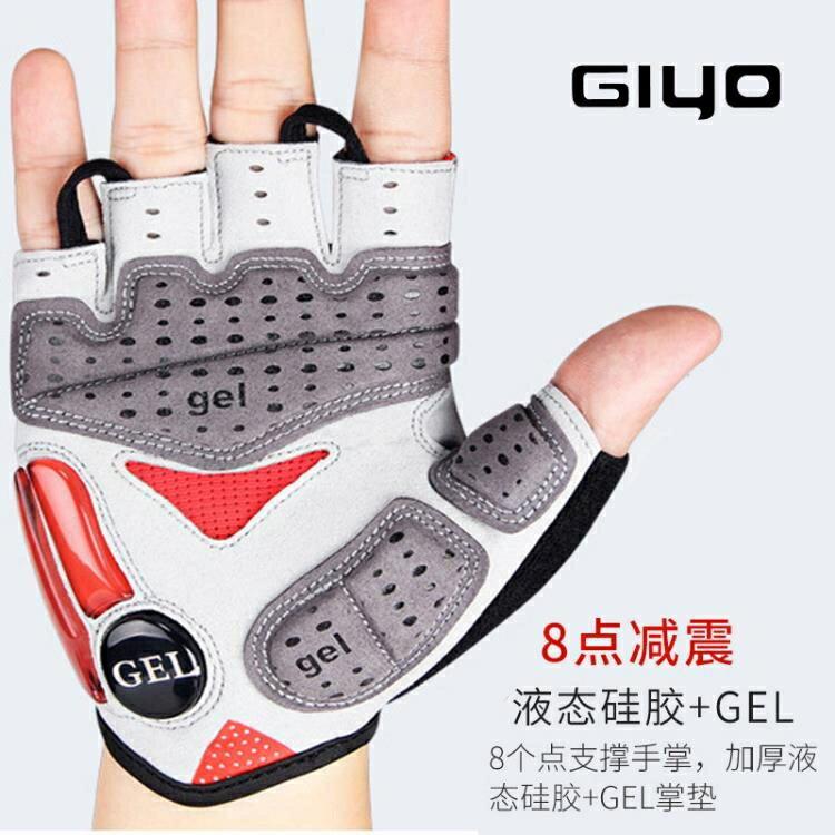 [快速出貨]騎行手套GIYO山地自行車半指手套液態硅膠減震短指單車騎行男女兒童手套創時代3C 交換禮物 送禮