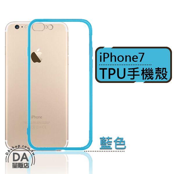 《DA量販店》馬卡龍 iPhone 7 手機殼 手機套 果凍套 TPU 軟殼 透明藍(80-2772)