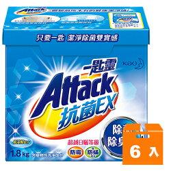 一匙靈 抗菌EX 濃縮洗衣粉 1.8kg (6入)/箱