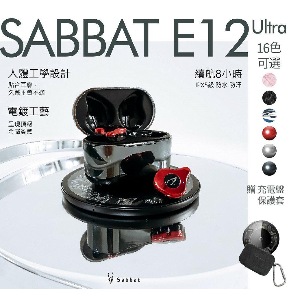 [雲石新品-送無線充電盤]魔宴 Sabbat E12 Ultra 5.0藍芽耳機 無線藍芽耳機 運動耳機 藍牙耳機 高通
