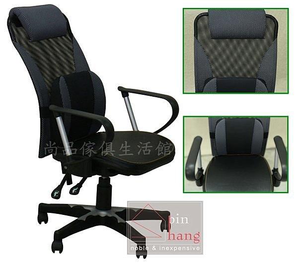【尚品傢俱】782-23 冬夏兩用皮墊可昇降辦公椅/電腦椅/事務椅/主管椅/書桌椅