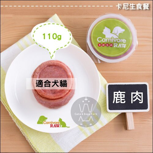 +貓狗樂園+ Carnivore RAW 卡尼生肉餐。犬貓適用。鹿肉。110gx12 $780 0