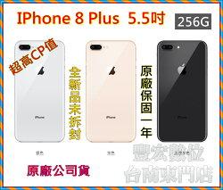 《雄華國際》現貨新機 iPhone 8 Puls 256G 全新品未拆封 原廠公司貨 原廠保固一年 I8+ 絕非整新機