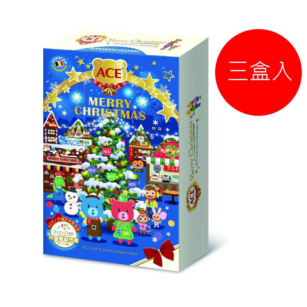 【雙12 SUPER SALE整點特賣12 / 5 10:00】 限量20組【三盒入】ACE 2019年聖誕節倒數月曆禮盒-根特小鎮聖誕市集 (24天倒數軟糖禮盒) - 限時優惠好康折扣