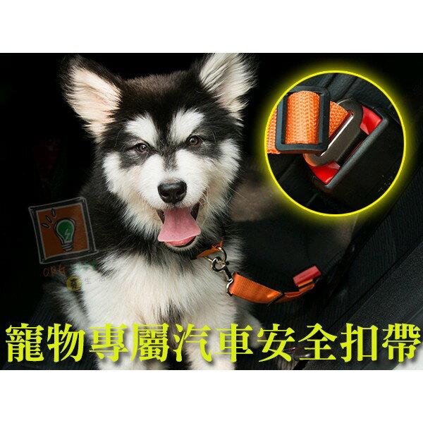 ORG《PT0005》毛孩同遊必備!寵物專用汽車安全帶 貓 狗 小狗 汽車 車用 寵物 安全扣 安全帶扣 插扣 寵物用品