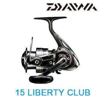 漁拓釣具 DAIWA 15 LIBERTY CLUB 1500 (紡車捲線器)