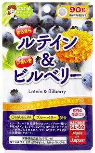健康亮眼必備日本加爾斯GALS葉黃素綜合錠90粒