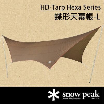 【鄉野情戶外用品店】 Snow Peak |日本| 蝶形天幕帳-L/TP-862 【標準款】