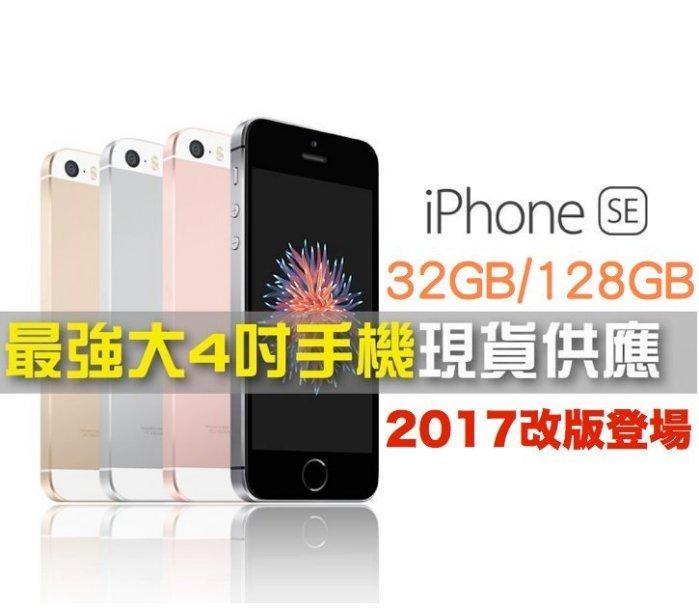 【超激安】Apple iPhone SE 4吋 32G 玫瑰金等四色 全新未拆 台灣原廠公司貨 保固一年