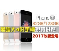 Apple 蘋果商品推薦【現貨需詢問】 Apple iPhone SE 4吋 128G 玫瑰金等四色 全新未拆 台灣原廠公司貨 保固一年